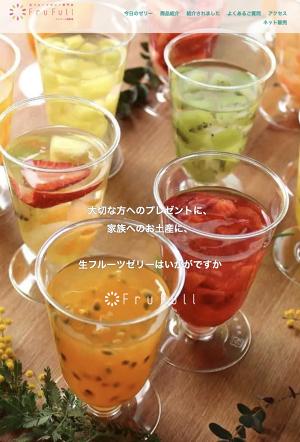 生フルーツゼリー専門店 フルフール御殿場